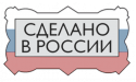Российское производство