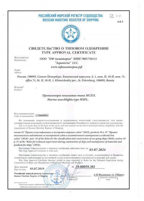 Сертификат РМРС МСПЛ Акватория1
