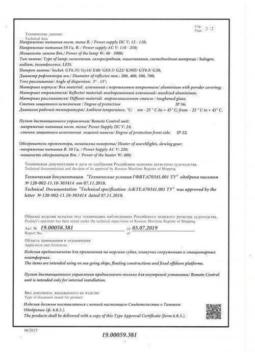 Сертификат РМРС МСПЛ Акватория2