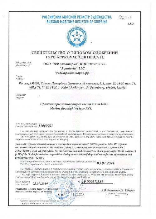 Сертификат РМРС ПЗС Акватория1