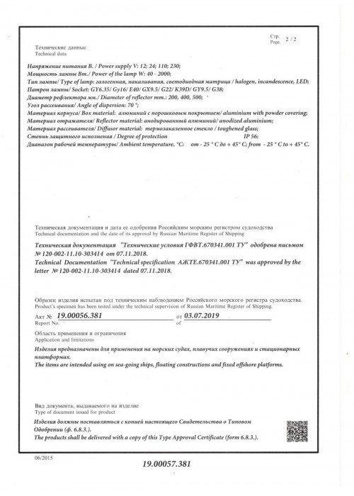 Сертификат РМРС ПЗС Акватория2