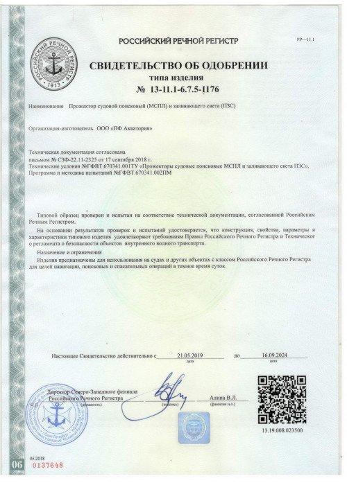 Сертификат РРР МСПЛ ПЗС ПФ Акватория1