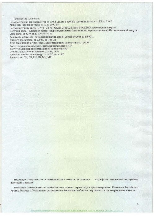 Сертификат РРР МСПЛ ПЗС ПФ Акватория2